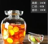 泡菜壇子玻璃加厚酸菜壇子腌菜缸大號家用水密封咸菜泡菜罐 小城驛站