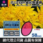 【免運】B+W 紅外線 58mm 紅外線 486 MRC UV-IR-Cut多層鍍膜 UV IR Cut 捷新公司貨