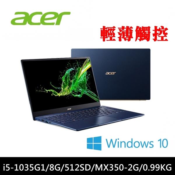 ACER SF514-54GT-5709藍 極輕筆記型電腦 (14吋觸控 IPS/i5-1035G1/8G/512G SSD/MX350-2G)送延長保固1年+無線滑鼠