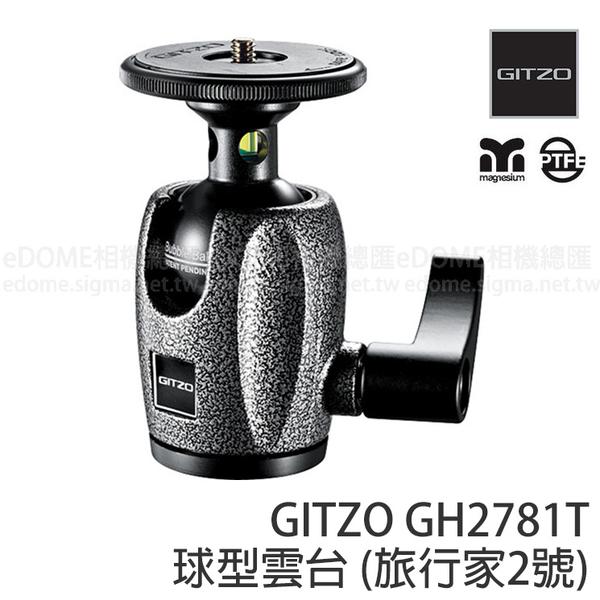 GITZO GH 2781T 球型雲台 ~出清特價~ (24期0利率 免運 文祥貿易公司貨) 載重7公斤