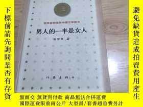 二手書博民逛書店罕見男人的一半是女人(百年百種優秀中國文學叢書)Y235823