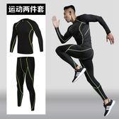 跑步運動套裝男健身高彈速干衣訓練服—聖誕交換禮物