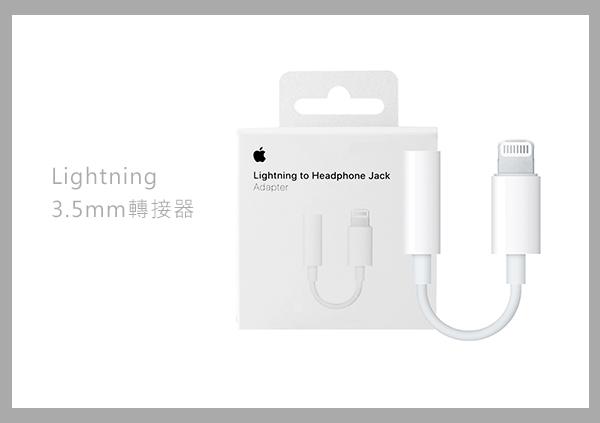 Apple 原廠 Lightning 對 3.5 公釐耳機插孔轉接器 (MMX62FE/A)