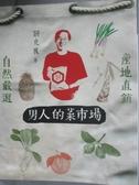 【書寶二手書T8/餐飲_XCV】男人的菜市場_劉克襄