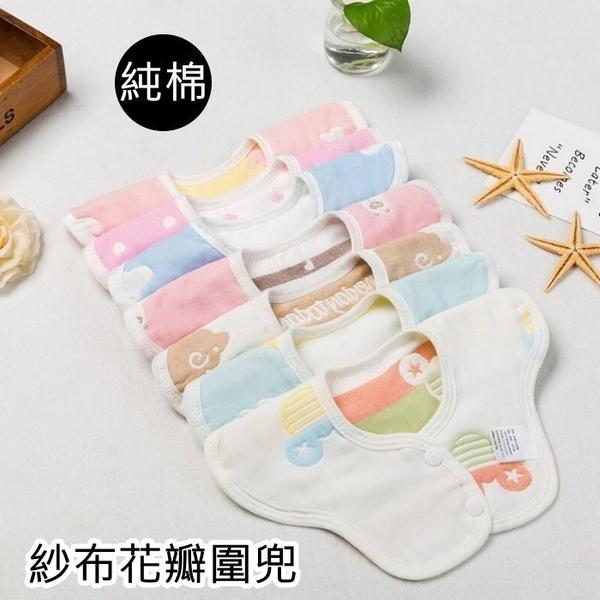 漂亮小媽咪 圍兜 【BW0268】 花瓣 純棉 六層 精梳紗 紗布 暗扣 圍兜兜 雙面 口水巾