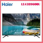 可刷卡◆Haier海爾 43型 4K HDR液晶顯示器 電視 LE43B9600U◆台北、新竹實體門市