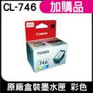 CANON CL-746 彩 原盒一顆