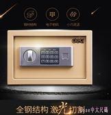 帶鑰匙簡約金色保險櫃矮櫃電子存錢箱雙層經濟型儲物箱密碼箱 DR21937【Rose中大尺碼】