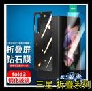 【萌萌噠】三星 Galaxy Z Fold3 5G 折疊螢幕 高清滿版玻璃貼 全屏 覆蓋 防爆 保護貼 鋼化膜 水凝膜