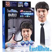 美國FastWhite 齒速白 男仕3步驟牙齒美白組(3ml*2支)【小三美日】