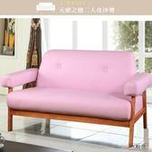 沙發【UHO】天使之戀二人皮沙發 -粉紅色