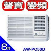 SAMPO聲寶【AW-PC50D】《變頻》窗型冷氣