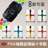 海關密碼鎖行李箱捆綁帶 旅行箱一字十字十字束帶