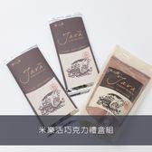 【BT】蘇門答臘可可巧克力禮盒組