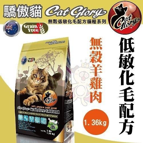 *KING WANG*澳洲Cat Glory 驕傲貓 無穀羊雞肉低敏化毛配方1.36kg