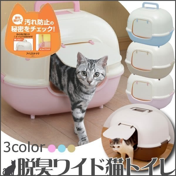 *KING WANG*【WNT-510 】日本IRIS除臭貓砂屋 -推門式 覆蓋式貓砂屋 三色