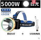 手電筒 LED頭燈強光感應礦燈充電遠射3000超亮頭戴式手電筒米氙氣夜釣燈 星河光年