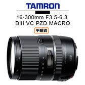 3C LiFe TAMRON騰龍 16-300mm F3.5-6.3 DiII VC PZD MACRO 鏡頭 Model B016 平行輸入 店家保固一年
