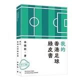 我的香港足球綠皮書