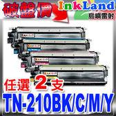 BROTHER TN210BK黑/TN210C藍/TN210M紅/TN210Y黃(任選2支)相容碳粉匣適用:HL-3-4-/HL-3040CN/MFC-9120CN/MFC-9010CN