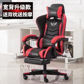 電腦椅家用可躺電競椅現代簡約懶人辦公椅椅子游戲椅升降轉椅座椅 快速出貨