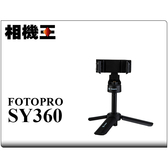 Fotopro SY-360 百變風格輕巧腳架 手機夾