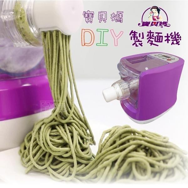 【南紡購物中心】寶貝媽 DIY製麵機 TOP-260