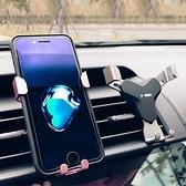 手機支架 伸縮 出風口支架 導航架 汽車用品 車載 iphone 車架 支架 車用手機支架【T014】慢思行
