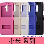 【萌萌噠】Xiaomi 小米8 A2 Mix3 Mix3 Mix2s 蠶絲紋雙開窗保護套 磁扣支架 免翻蓋接聽 側翻皮套 手機殼