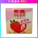 【免運直送】阿薩姆草莓奶茶250ml(24瓶/箱)*2箱 【合迷雅好物超級商城】