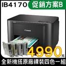 【搭原裸PGI-2700四色一組】Canon MAXIFY iB4170 商用噴墨印表機