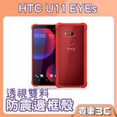 HTC U11 EYEs 透視雙料防震邊框殼 紅色,1.2米防摔 防撞四角,防刮透視背蓋與止滑邊框