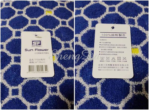 三花 TF556-32兩圓圈緹花厚毛巾 三花毛巾系列最新發售