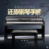 鋼琴 電鋼琴88鍵重錘專業成人幼師學生初學者家用電鋼兒童入門電子鋼琴 第六空間 igo
