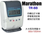 馬拉松 Marathon TR-88 TR 88 台灣製造 單色列印 四欄位微電腦打卡鐘 [附卡架+100張考勤卡]