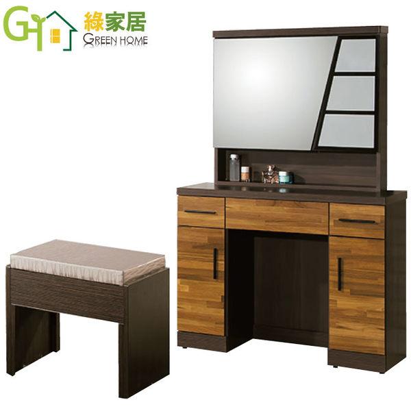 【綠家居】耶利夫 木紋雙色3.2尺立鏡式化妝鏡台(含化妝椅)