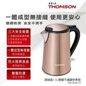 ❤結帳再折+好禮首選❤ THOMSON 湯姆盛 TM-SAK13 雙層不鏽鋼 快煮壺 1.5L 公司貨