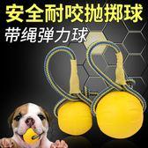 馬犬金毛大型犬耐咬浮水訓犬球訓狗玩具帶繩球寵物用品 AW364『男人範』