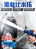 洗車神器高壓家用多功能水槍澆花神器水管套裝沖車的高壓洗車水搶 道禾生活館