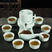 青瓷半全自動懶人泡茶器陶瓷石磨家用喝茶茶具茶壺茶杯套裝  XY2042  【KIKIKOKO】