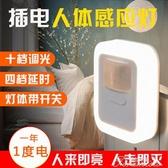 感應燈-人體感應燈led過道燈插電式家用衛生間光控走廊 提拉米蘇
