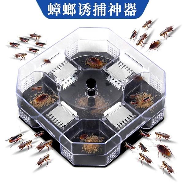蟑螂屋捕捉器家用誘捕無毒室內廚房殺除蟑螂克星捕神