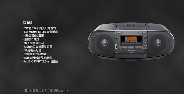 *~新家電錧~*【國際 RX-D53】手提收錄音響