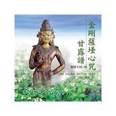 1030-金剛薩埵心咒(梵唱).甘露譜CD