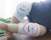 寶寶護膝防摔學步運動嬰幼兒爬行護肘小孩兒童護膝套0-1-3歲 蜜拉貝爾