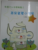 【書寶二手書T3/親子_HD1】教養可以這麼輕鬆(2)居家氣質小寶貝_王瀞儀, 林攸餘作