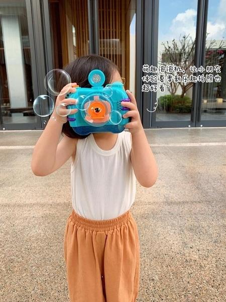 泡泡機 兒童電動吹泡泡機器抖音網紅同款女孩玩具全自動音樂照相機泡泡槍