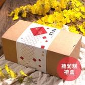 蝦乾蘿蔔糕禮盒【港點大師】