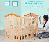 嬰兒床實木拼接大床bb寶寶床新生兒多功能可折疊搖籃床兒童床igo   寶貝計畫