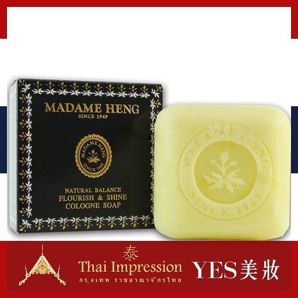 興太太  草本靚白香水皂 150g 泰國 Madame Heng【YES 美妝】